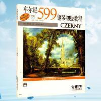 【全新正版】车尔尼599钢琴初级教程上海音乐出版社钢琴书教学版作品599