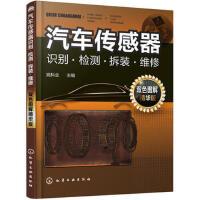汽车传感器识别 检测 拆装 维修:双色图解精华版 9787122304209
