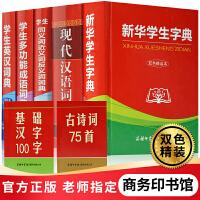 精装2018新华字典版中小学生专用成语字典现代汉语词典套装书籍多全功能 近义反义词学生英汉英语11商务印书馆出版社