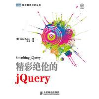 【二手书9成新】 精彩绝伦的jQuery(初学者入门指南) (美) Jake Rutter著 978711528065