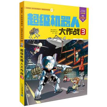 37 超级机器人大作战 3  我的第一本科学漫画书 绝境生存系列 正版书籍 限时抢购 24小时内发货 当当低价 团购更优惠 13521405301 (V同步)