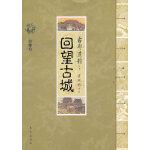 【新书店正版】古都遗韵丛书:回望古城,方砚,东方出版社9787506049863