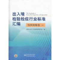 出入境检验检疫行业标准汇编纺织检验卷(下) 9787506668446 中国标准出版社 国家认证认可监督管理委员会