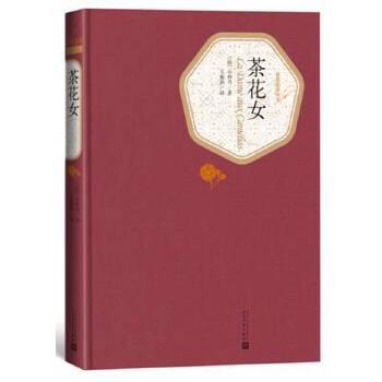 茶花女(pdf+txt+epub+azw3+mobi电子书在线阅读下载)