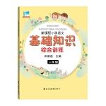 新课程小学语文基础知识综合训练二年级