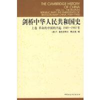 剑桥中华人民共和国史:上卷革命的中国的兴起1949-1965年