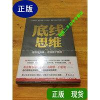 【二手旧书9成新】底线思维 /穆青 华夏出版社