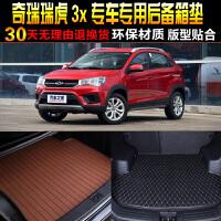 16/17款奇瑞瑞虎3X专车专用尾箱后备箱垫子 改装脚垫配件
