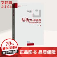 结构方程模型――AMOS的操作与应用(第2版) 重庆大学出版社