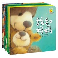 暖房子系列绘本辑亲情篇全套6册 我和妈妈 启蒙儿童绘本童书图书0-1-2-3-4-5-6-7-8岁低幼绘本幼儿园故事书