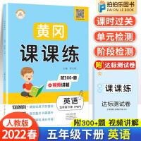 黄冈课课练五年级下册英语 人教版课堂同步训练练习册试卷