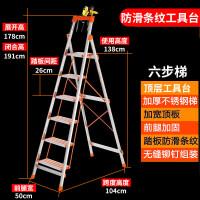 家用人字梯折叠 不锈钢梯子家用折叠梯多功能梯加厚室内人字梯移动楼梯伸缩梯