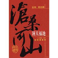 洞天福地――沧桑河山,张晓虹,长春出版社9787544502634