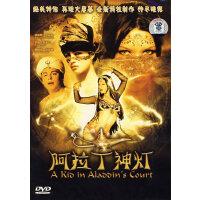 阿拉丁神灯(DVD)