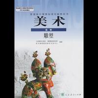 美术选修雕塑 普通高中课程标准实验教科书教材课本 人教版 人民教育出版社