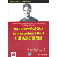 【二手旧书九成新】VIP-Apache+MySQL+memcached+Perl开发高速开源网站 (美)加尔布雷斯,李