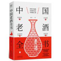 中国老酒全书(从0到1进阶老酒收藏行家)