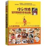 XM-19-快乐烘焙:宝贝厨房的幸福滋味【15#】 [台] 美味食践者Mimi,食尚主厨Deven 978750542