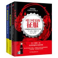 营销传奇案例3册套