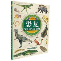 神奇动物档案・恐龙与其他史前动物