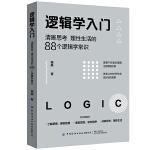 逻辑学入门:清晰思考、理性生活的88个逻辑学常识