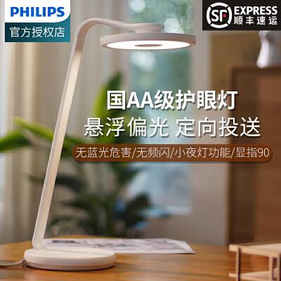 209元包邮   飞利浦(PHILIPS)轩扬国A级减蓝光护眼灯LED台灯