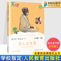 曼丁之狮非洲民间故事精选快乐读书吧五年级上册必读经典书目人民教育出版社