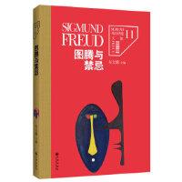 弗洛伊德文集11-图腾与禁忌,车文博,九州出版社9787510829093