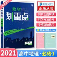 教材划重点地理必修一人教版 2021年新版高一地理必修1教材讲解