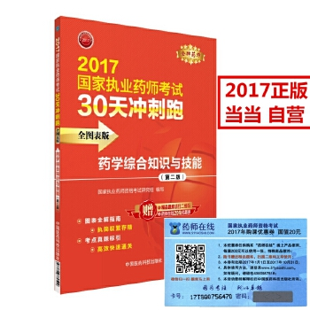 2017执业药师考试用书药师考试30天冲刺跑 药学综合知识与技能(全图表版)(第二版)