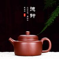 宜兴原矿手工紫砂壶大红袍功夫泡茶茶具茶壶德钟壶