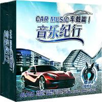 新华书店正版 汽车音乐 音乐纪行车载篇Ⅰ 8LPCD *赠:舒适U型枕头一个