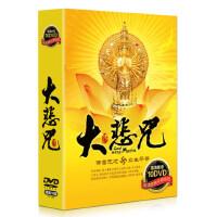 正版汽车载dvd光盘碟片 中国佛教音乐DVD大悲咒心经歌曲合辑 非cd