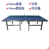 家用可折叠乒乓球桌室内可移动带轮训练标准乒乓球台案子