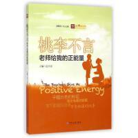 桃李不言:老师给我的正能量/新悦读之旅 赵小龙