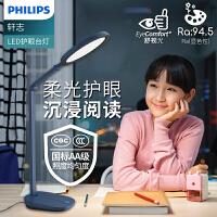 飞利浦(PHILIPS)LED台灯 国AA级减蓝光护眼台灯 轩志 学生儿童读写学习台灯 护眼灯