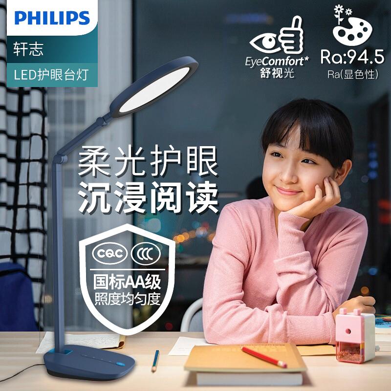 飞利浦(PHILIPS)LED台灯 国AA级减蓝光护眼台灯 轩志 学生儿童读写学习台灯 护眼灯 国AA级照度 无可视频闪 高显色性