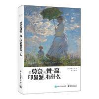 从莫奈到梵高印象派里有什么 中野京子 印象派绘画鉴赏入门图书 美术史研究参考书籍 西方绘画艺术书籍