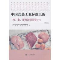 中国食品工业标准汇编 肉、禽、蛋及其制品卷(下)(第五版) 9787506688727 全国肉禽蛋制品标准化技术委员会