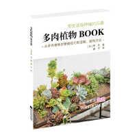 多肉植物BOOK [日]季色,唐宁 辽宁科学技术出版社