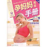 【二手8新正版】孕妈妈完全手册 全程营养篇 日知生活编委会 9787542739292 上海科学普及出版社