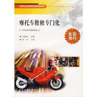 摩托车维修专门化,文爱民,人民交通出版社9787114047114