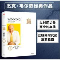 赢(尊享版)(团购,请致电400-106-6666转6)