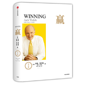 赢(尊享版)(pdf+txt+epub+azw3+mobi电子书在线阅读下载)