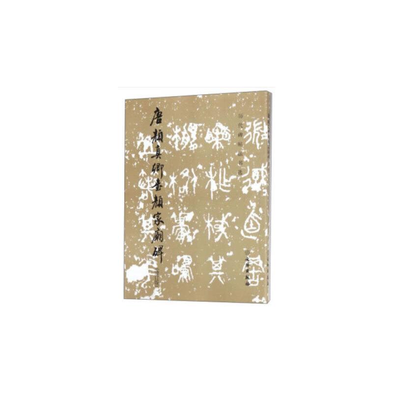 历代碑帖法书选·唐颜真卿书颜家庙碑(修订版)