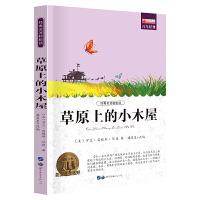 草原上的小木屋 小学生课外阅读书籍三四五六年级世界经典文学名著青少年儿童读物故事书