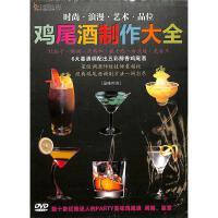 鸡尾酒制作大全DVD( 货号:788352924215523)