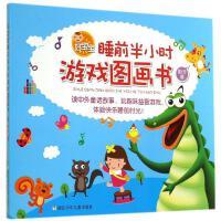 好宝宝睡前半小时游戏图画书励志篇 浙江少年儿童出版社