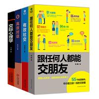 高效对话+交际心理学+跟任何人都能交朋友+有效社交:完美沟通的关键技巧与方法全4册 口才训练书籍沟通技巧人际交往心理学