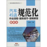 汽车4S店规范化作业流程・服务细节・疑难解答(图解版) 广东经济出版社